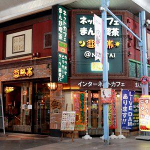 インターネットカフェ・まんが喫茶 亜熱帯
