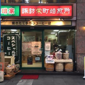 珈琲屋諏訪栄町焙煎所