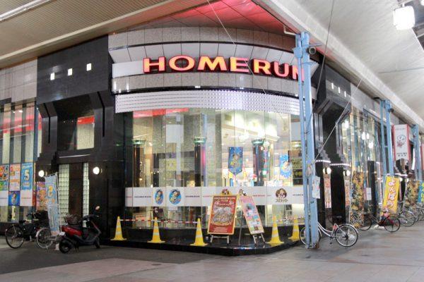 ホームラン アピカ店
