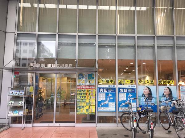 河合塾四日市現役館