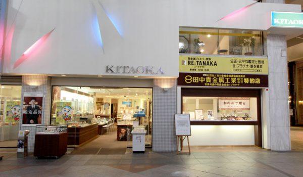 キタオカ本店