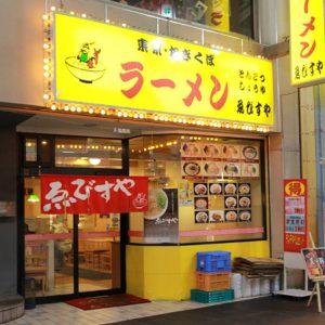 東京おぎくぼラーメン ゑびすや