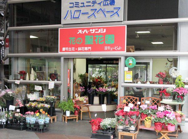 花の聖花園 四日市店