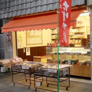 菓匠たばね庵 四日市一番街店